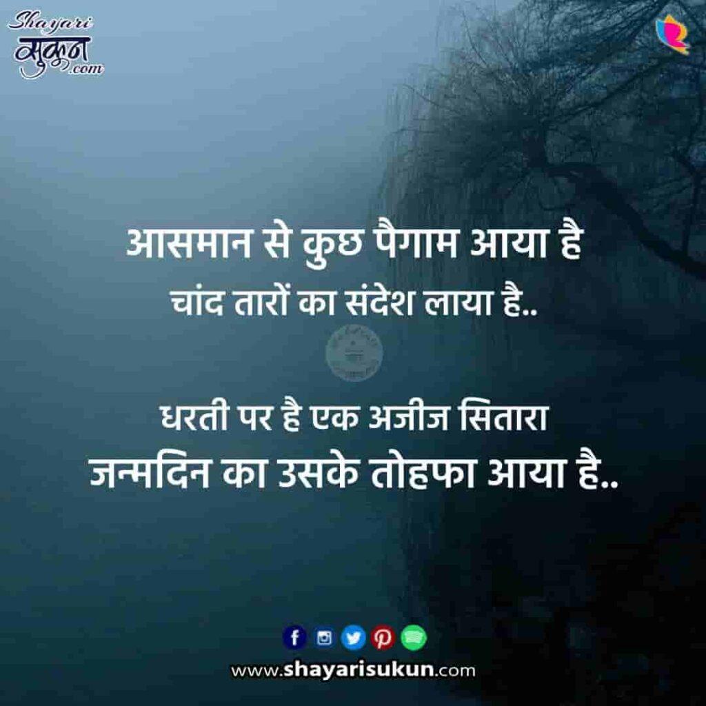 birthday-shayari-5-janamdin-badhaai-quotes-2