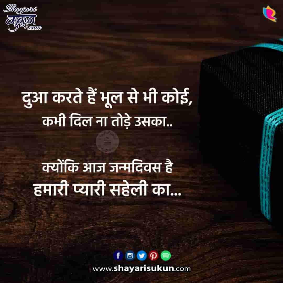 birthday-shayari-6-janmdivas-par-badhai-quotes-01