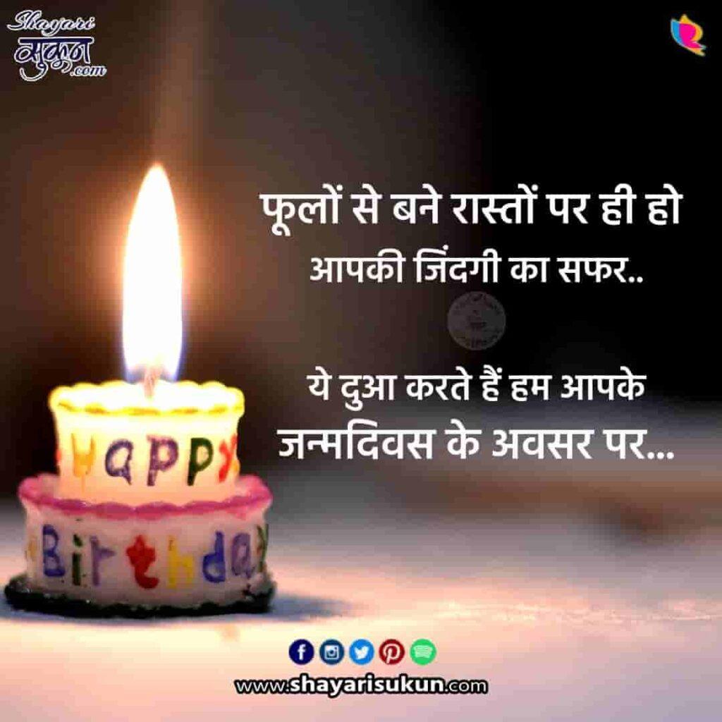 birthday-shayari-6-janmdivas-par-badhai-quotes-02