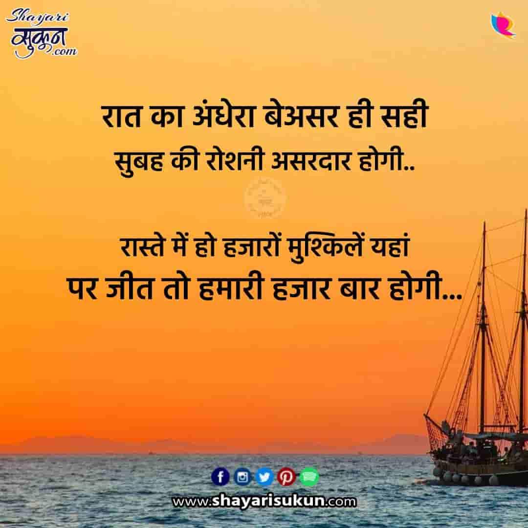 good-morning-shayari-1-subah-hindi-quotes