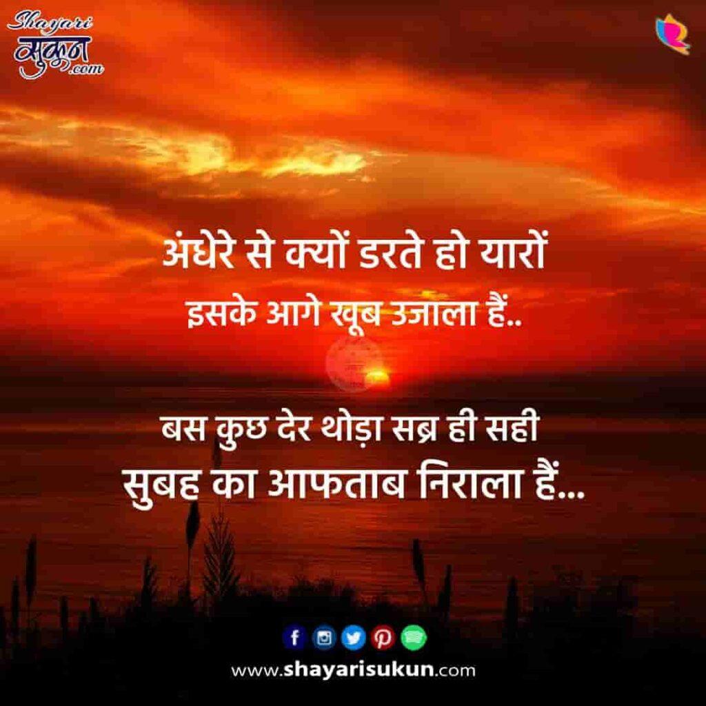 good-morning-shayari-1-subah-hindi-quotes-2