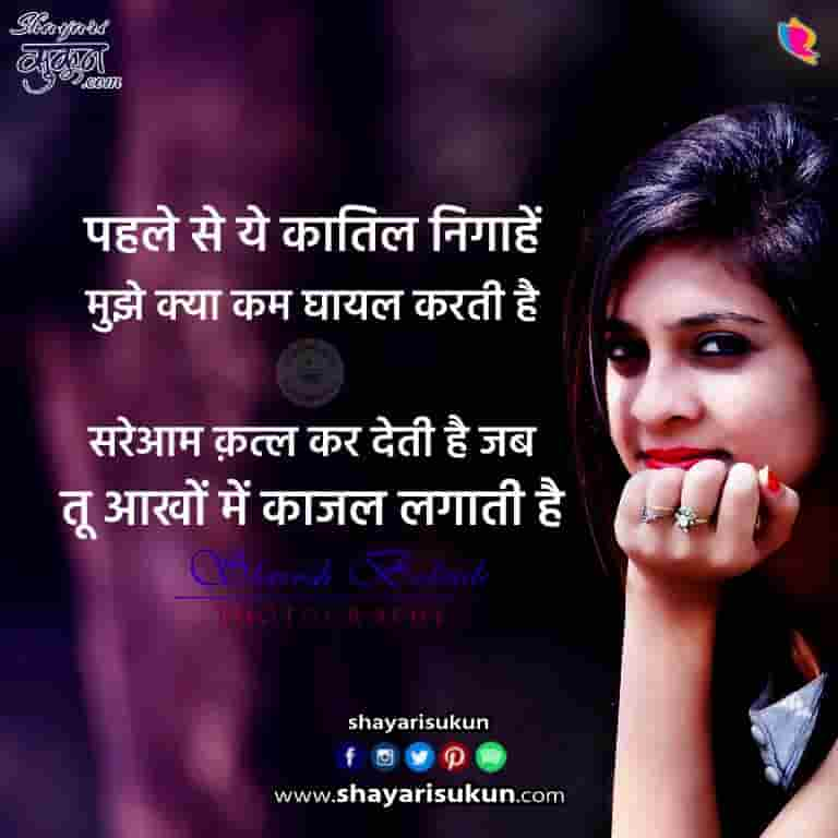 Kajal-Shayari-Hindi-Status-Quotes-01