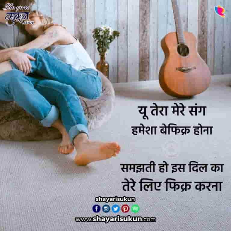 befikar-2-romantic-shayari-befikr-romantic-quotes
