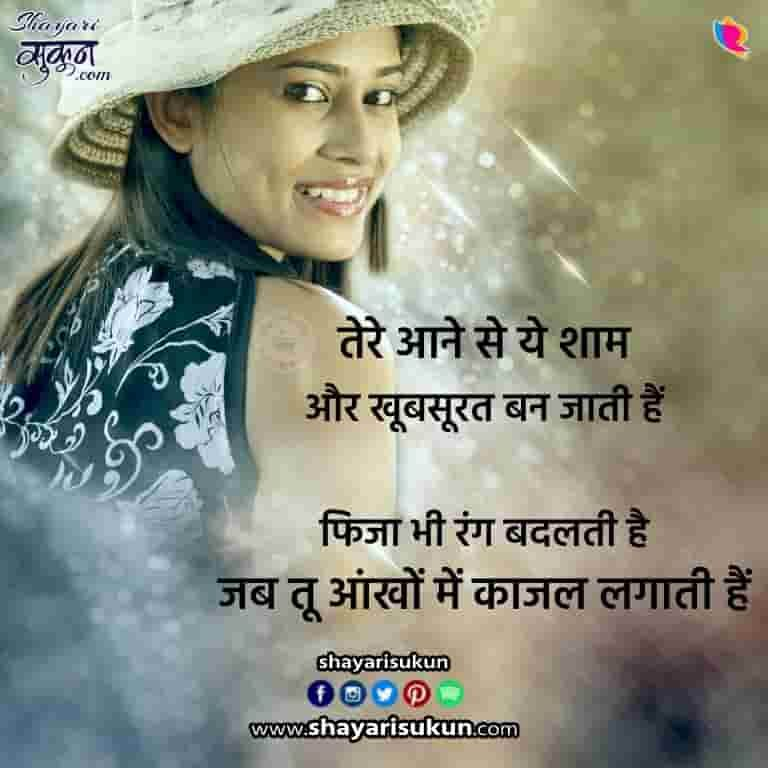 best-kajal-shayari-status-image-02