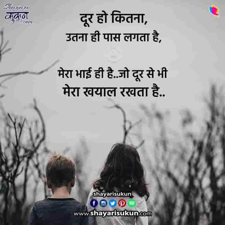 bhai-shayari-3-popular-brother-sister-quote-hindi
