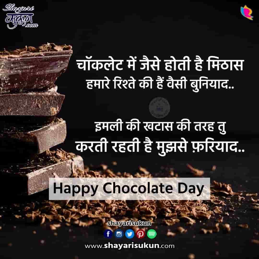 chocolate-day-shayari-1-romantic-shayari-in-hindi-001