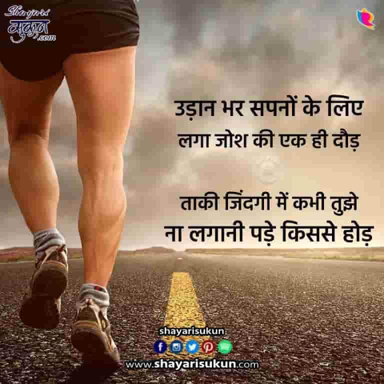 daud-1-motivational-shayari-preranadayi-quotes-11