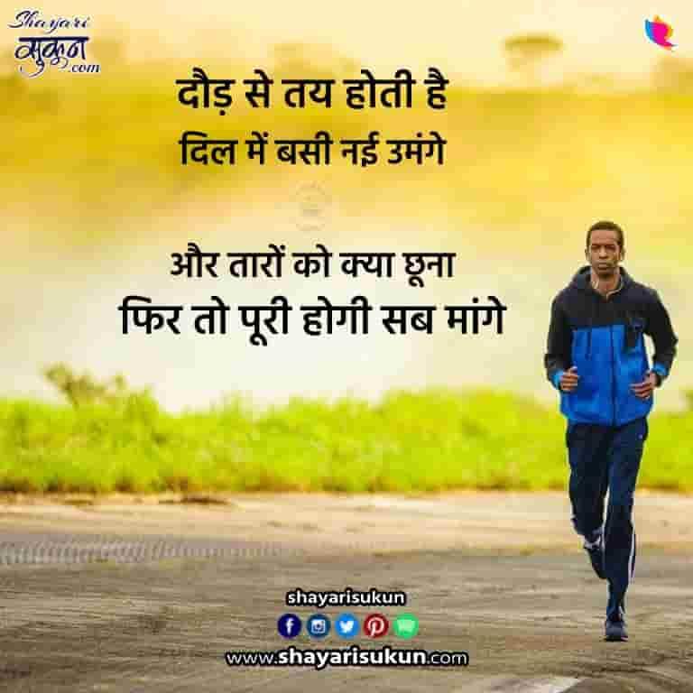 daud-1-motivational-shayari-preranadayi-quotes-13