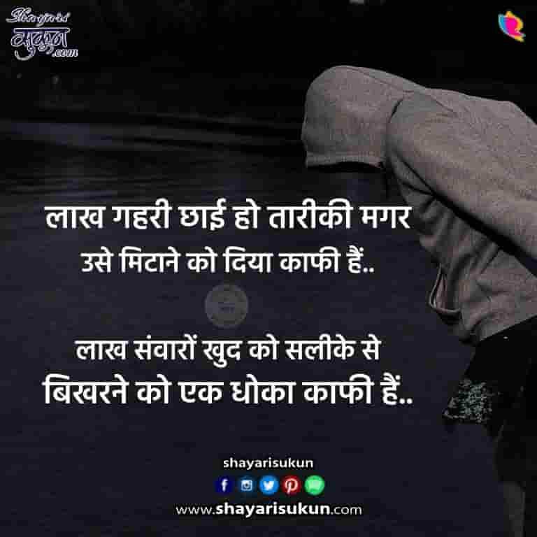 dhoka-shayari-2-sad-quotes-status-in-hindi-2