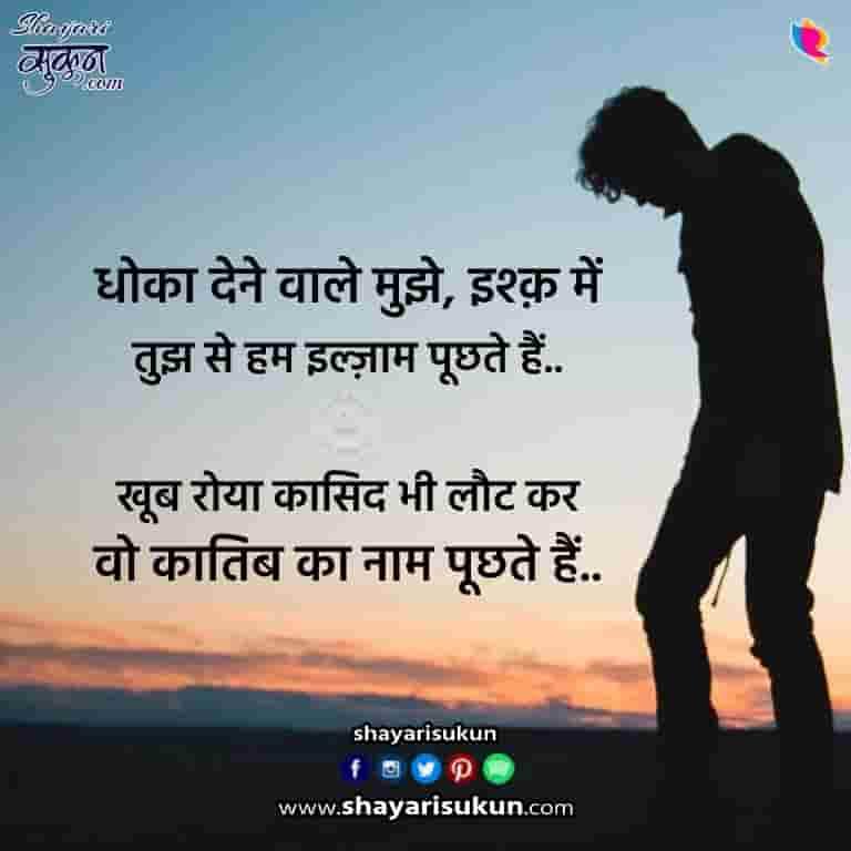 dhoka-shayari-2-sad-quotes-status-in-hindi-3