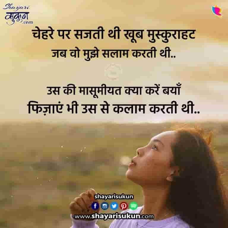 fiza-shayar- quotes-in-hindi-3