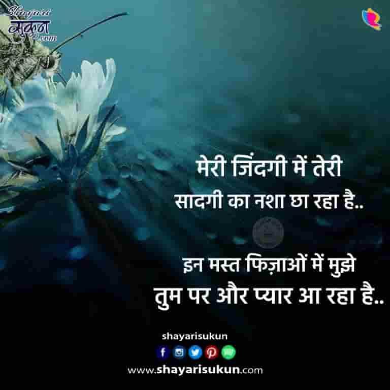 fiza-shayari-2-best-romantic-quotes-hindi-wife-1