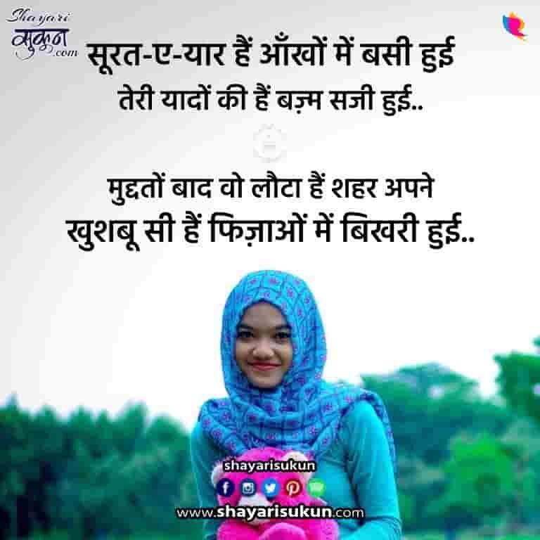 fiza-shayari-status-urdu-4