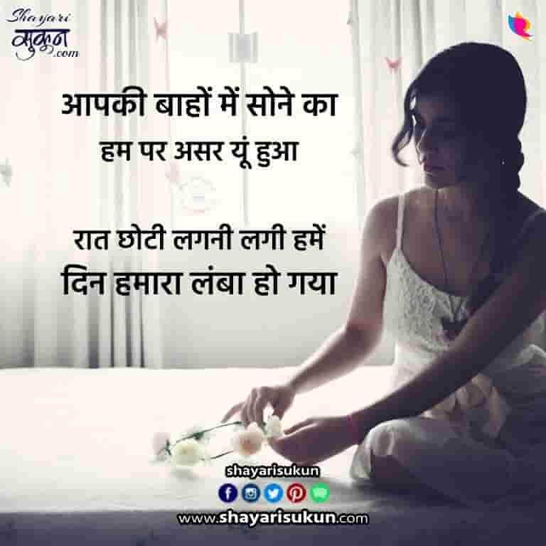 good-night-shayari-in-hindi-2