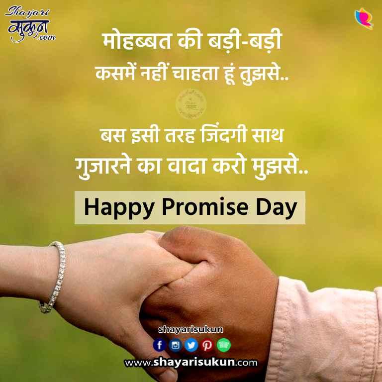 happy-promise-day-shayari-1-cute-romantic-quotes-01
