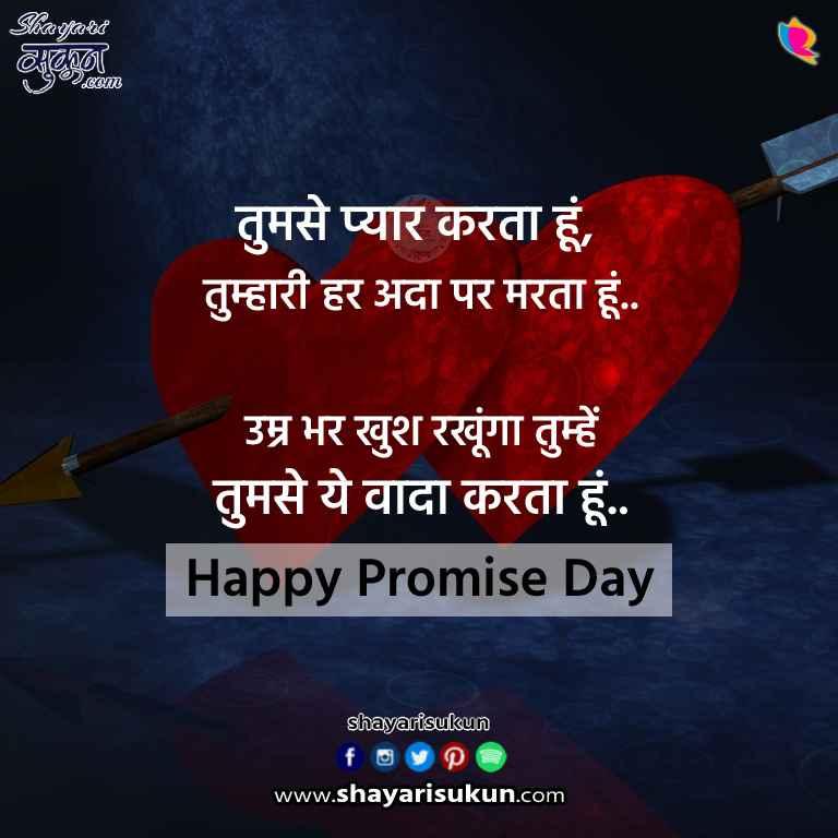 happy-promise-day-shayari-1-cute-romantic-quotes-02
