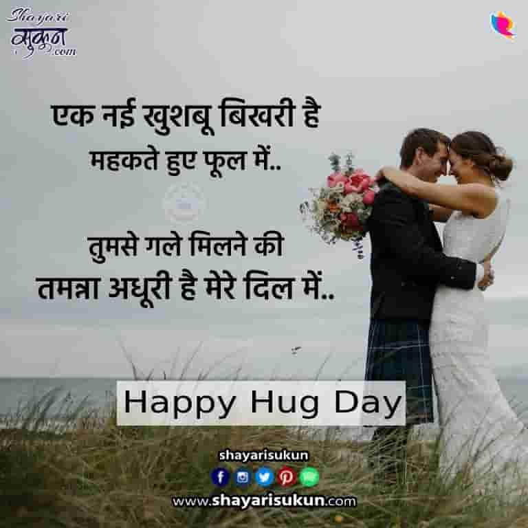 hug-day-shayari-1-true-love-quotes-in-hindi-2