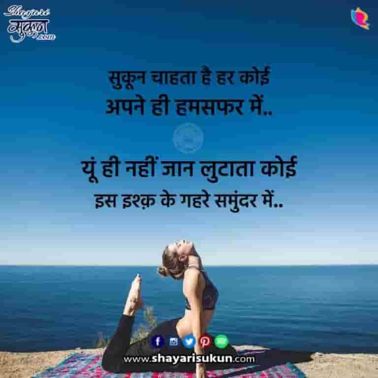 humsafar-shayari-3-love-romantic-quotes-02
