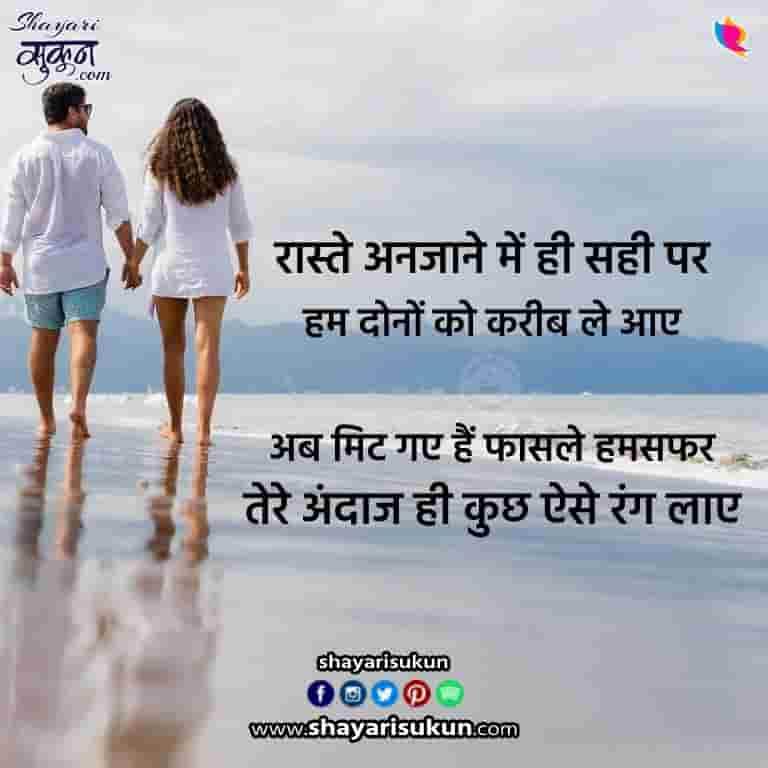 humsafar-shayari-3-love-romantic-quotes-03