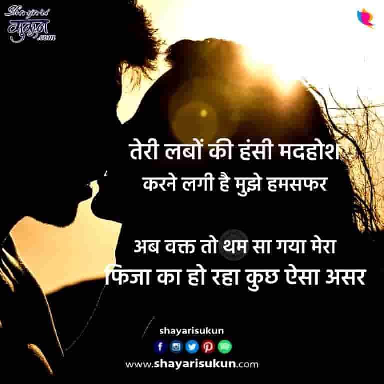 humsafar-shayari-3-love-romantic-quotes-04