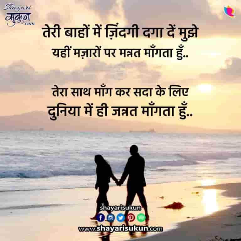 jannat-shayari-3-status-quotes-collection-1