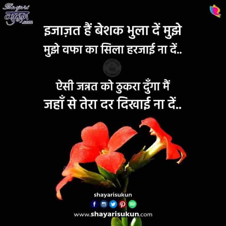 jannat-shayari-in-urdu-2