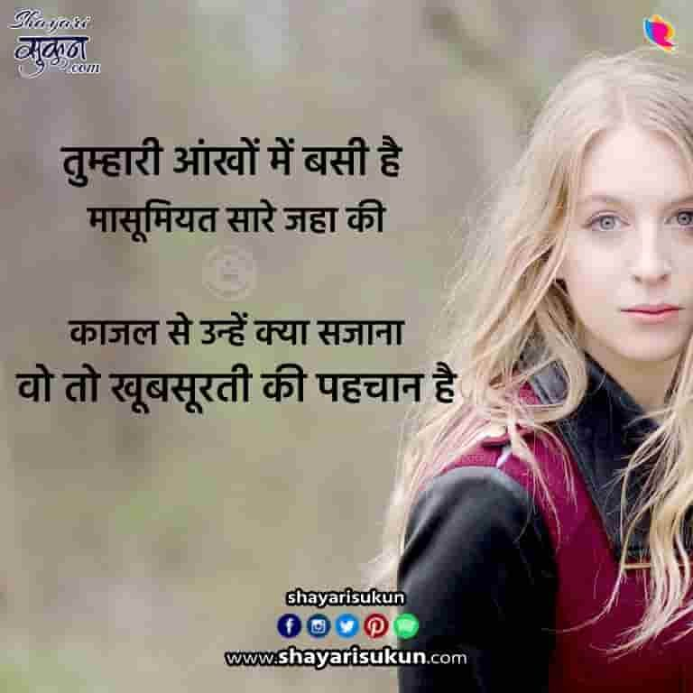 kajal-shayari-in-hindi-urdu-thoughts-poetry-03