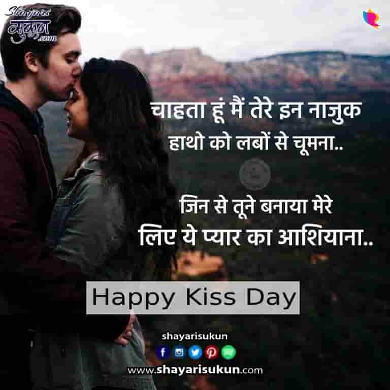 kiss-day-shayari-1-best-love-quotes-hindi-gf-1