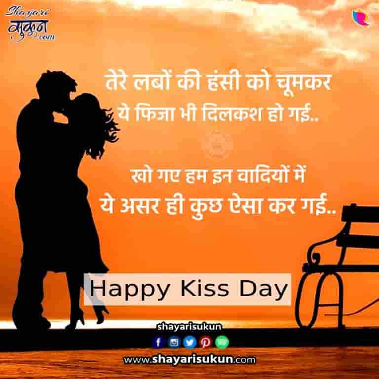 kiss-day-shayari-1-best-love-quotes-hindi-gf-2