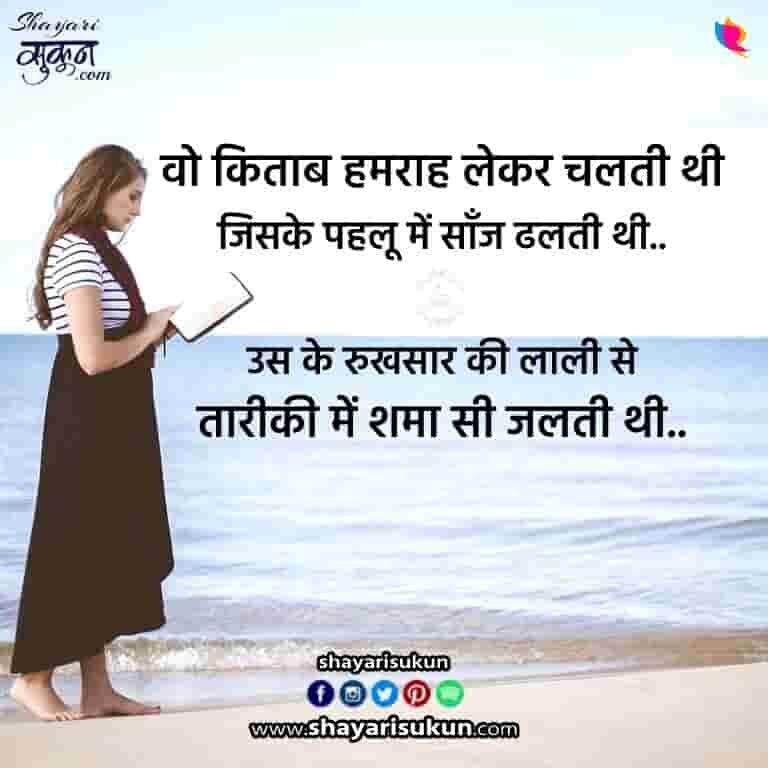kitab-poetry-in-hindi