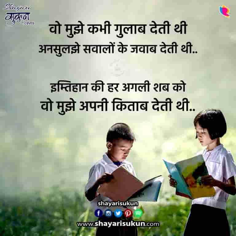 kitab-shayari-2-best-romantic-quote-hindi-on-book