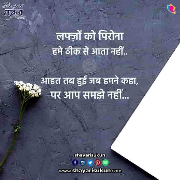 lafz-shayari-in-hindi-english-sad-shayari-quotes-2