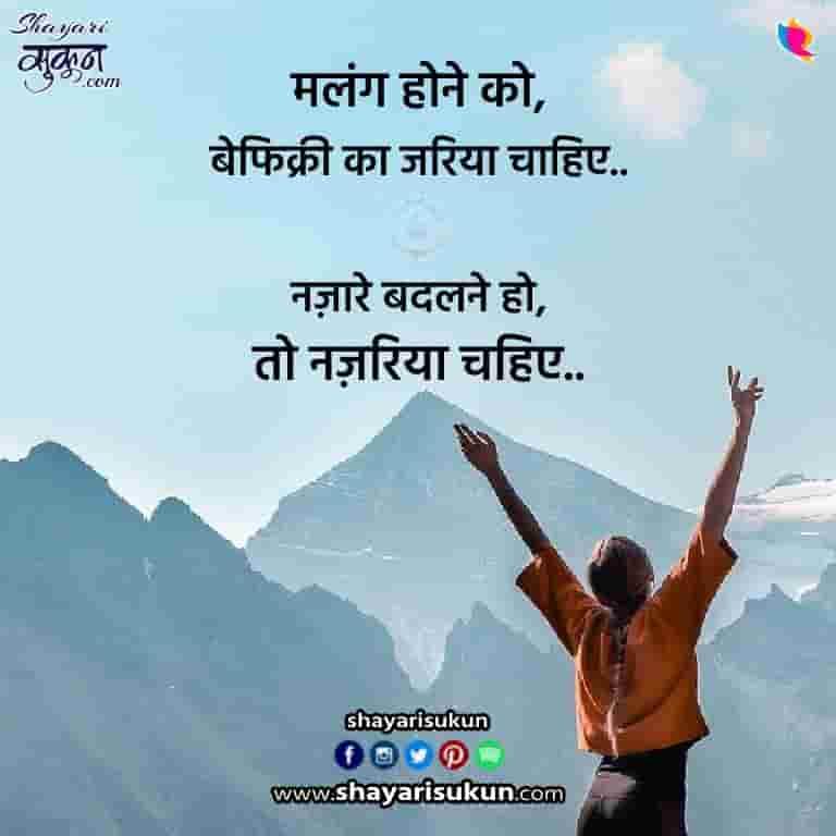 malang-shayari-2-cool-attitude-quotes-hindi-1