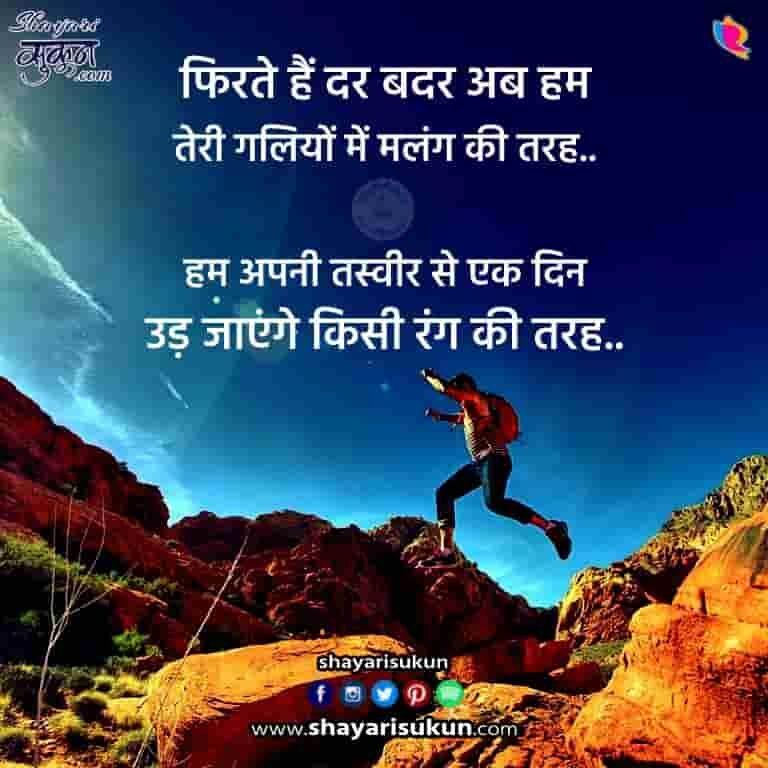malang-shayari-in-hindi-2