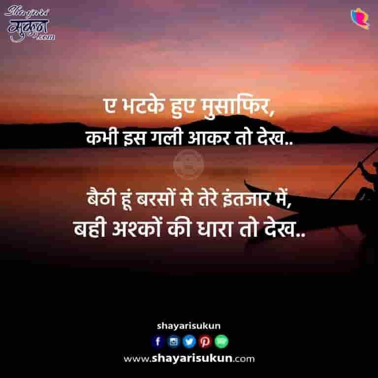 musaafir-sad-shayari-image-3