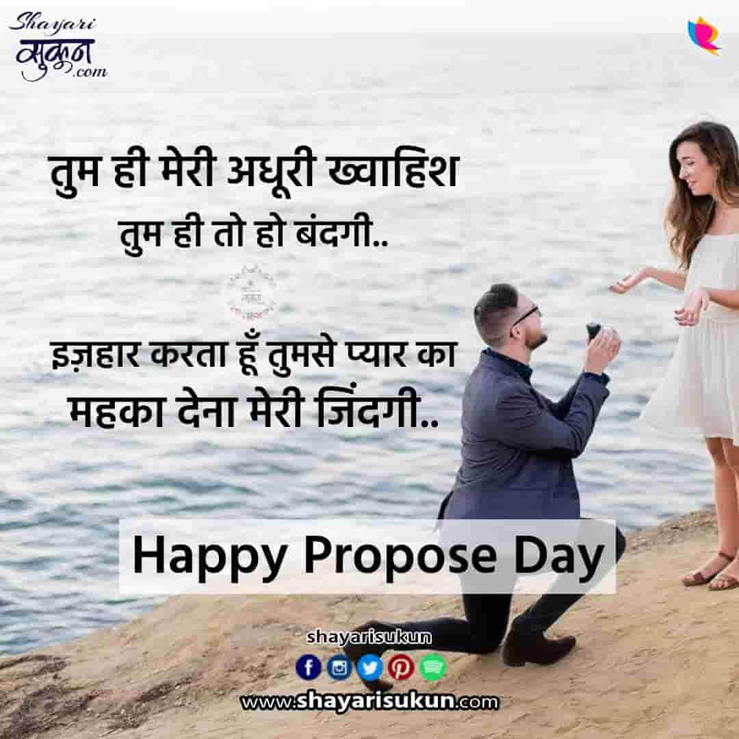 propose-day-shayari-1-best-romantic-love-quotes-1