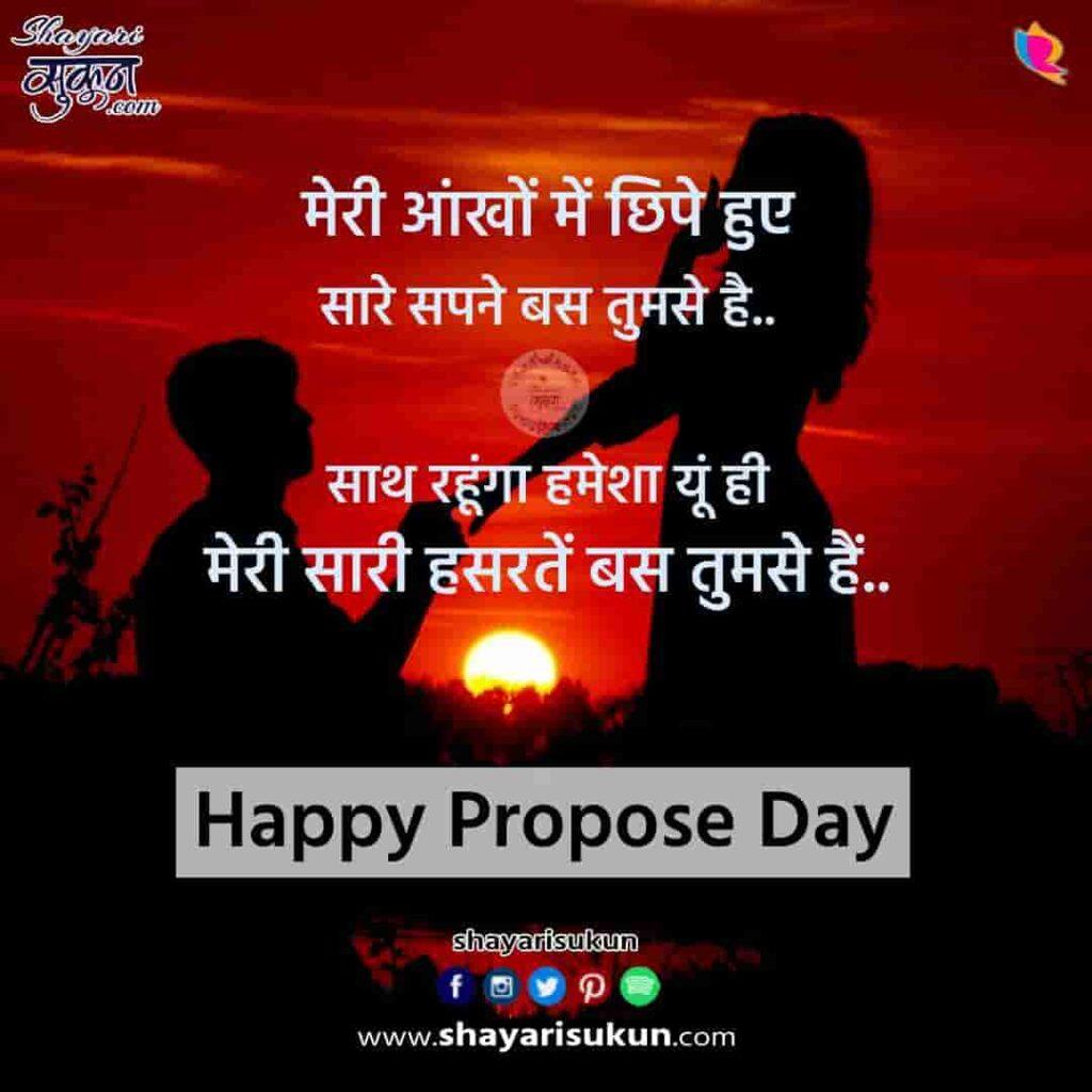 propose-day-shayari-1-best-romantic-love-quotes-2