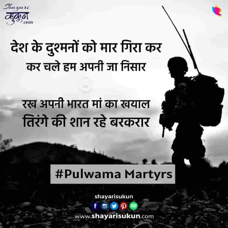 pulwama-martyrs-shayari-1-motivational-quotes-1
