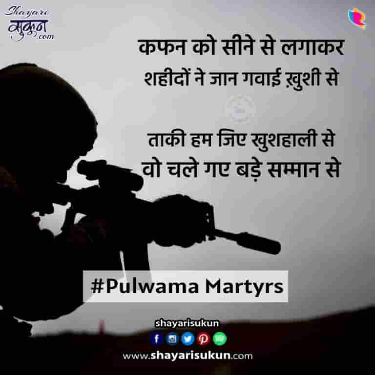 pulwama-martyrs-shayari-1-motivational-quotes-2
