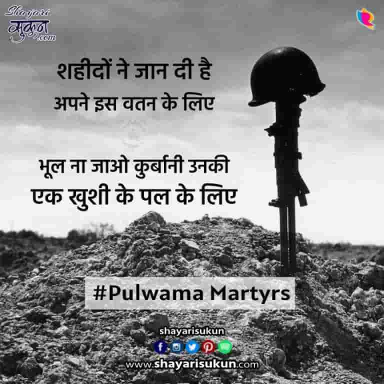 pulwama-martyrs-shayari-1-motivational-quotes-3