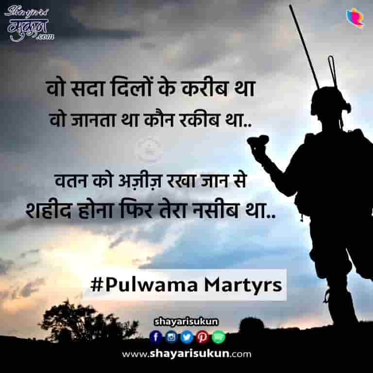 pulwama-martyrs-shayari-1-motivational-quotes-4