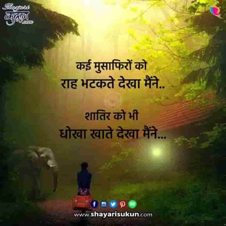 rah-1-sad-shayari-path-hindi-quotes-001
