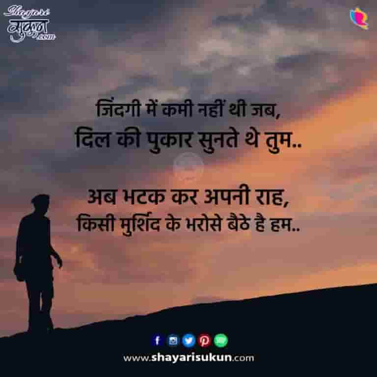 rah-1-sad-shayari-path-hindi-quotes-002