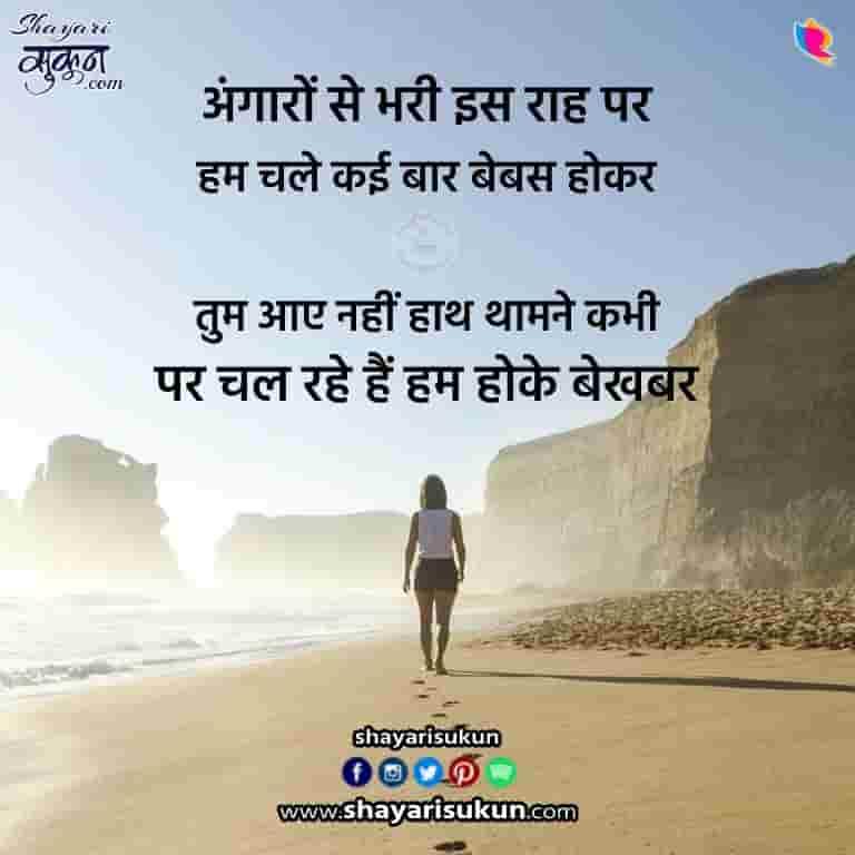 rah-1-sad-shayari-path-hindi-quotes-003