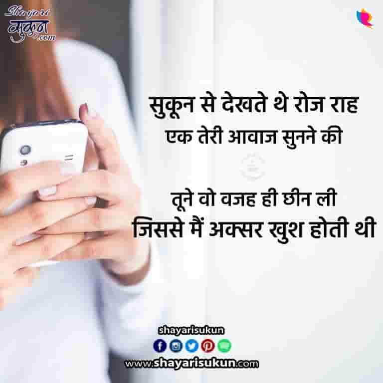 rah-1-sad-shayari-path-hindi-quotes-004