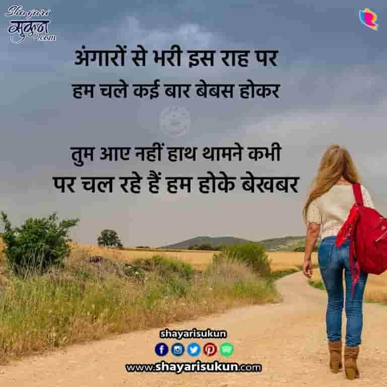 rah-1-sad-shayari-path-hindi-quotes-005