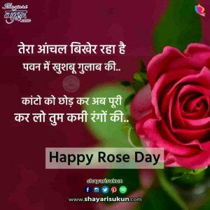 Rose day hindi love quotes