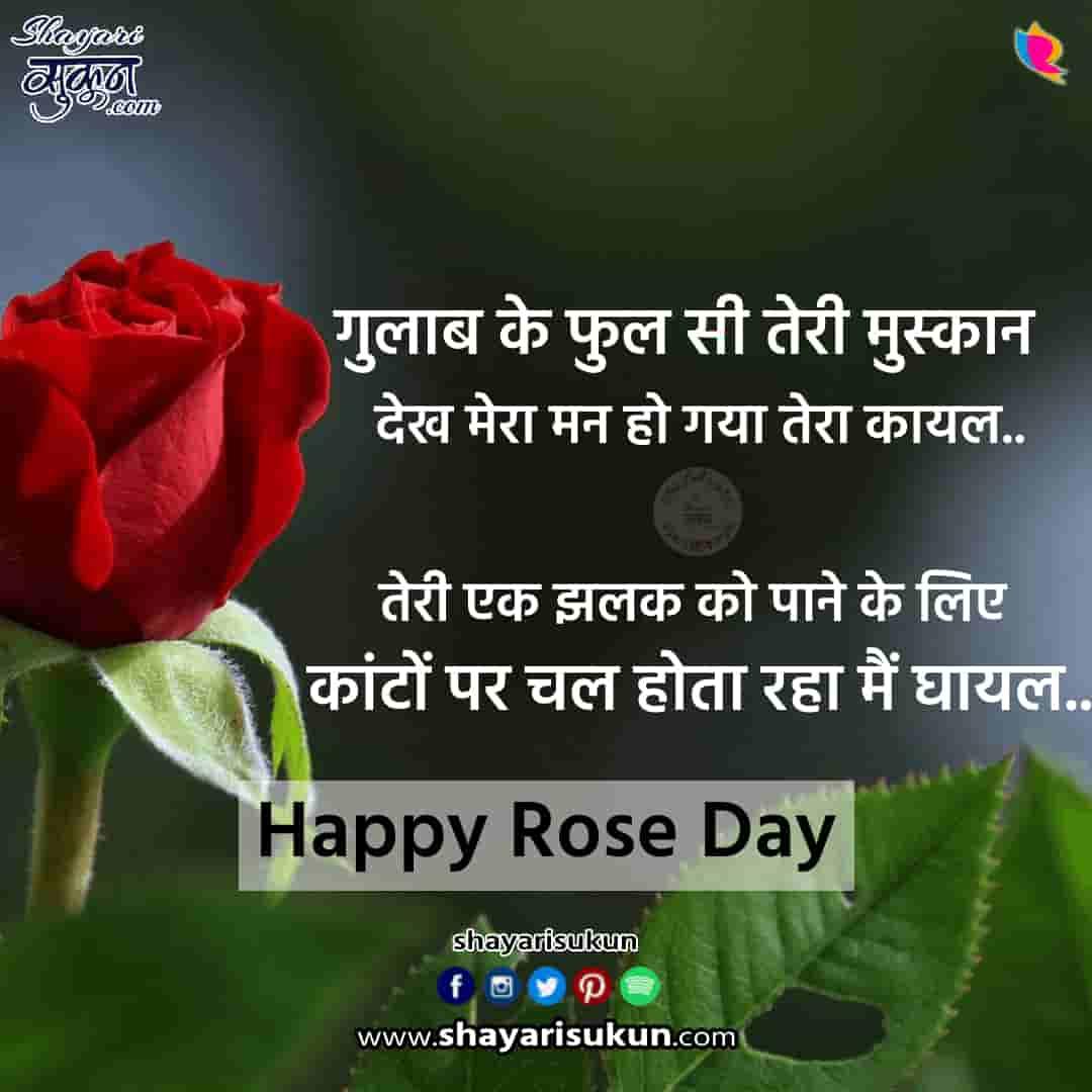 rose-day-shayari-1-cute-love-shayari-for-gf-001