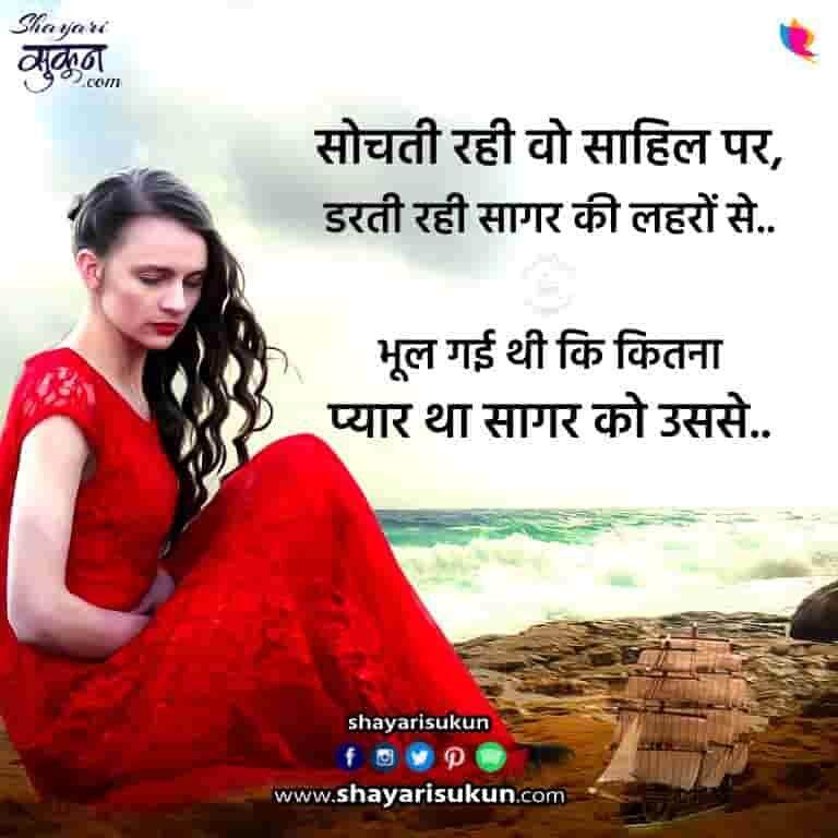 sagar-sad-shayari-lyrics-poetry-thoughts-4