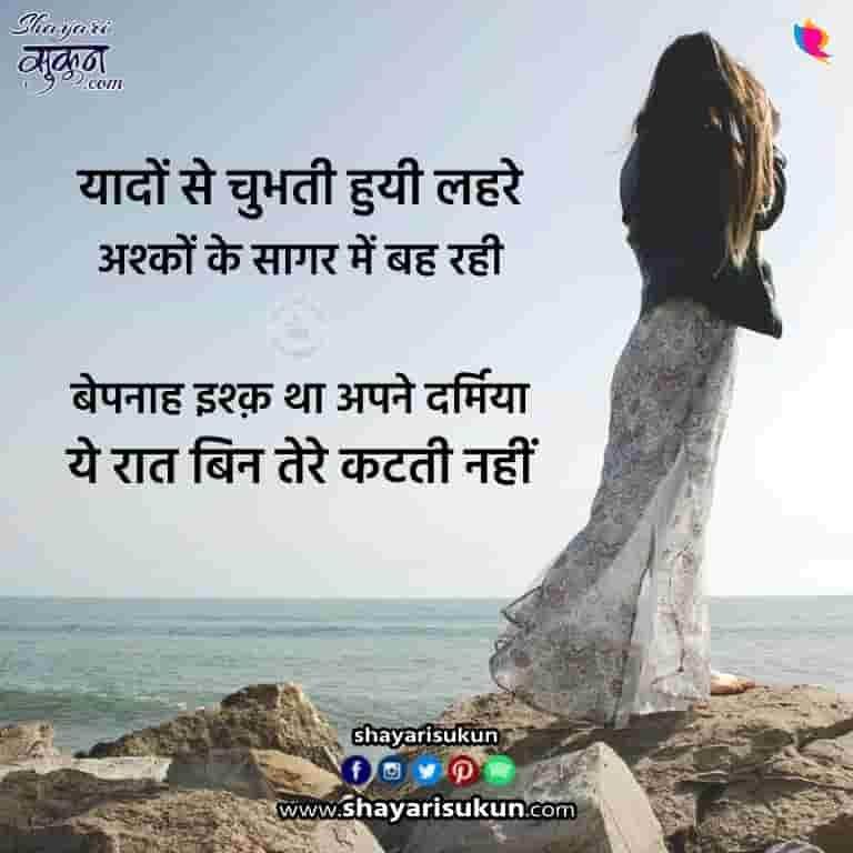 sagar-shayari-latest-hindi-urdu-quotes-collection-2
